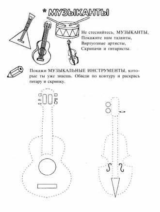 Raskraska Kak Narisovat Muzykalnye Instrumenty Skachat Raskraski Detskie Pesni Propisi