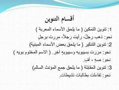 اللغة العربية اقسام التنوين Math Language Calligraphy