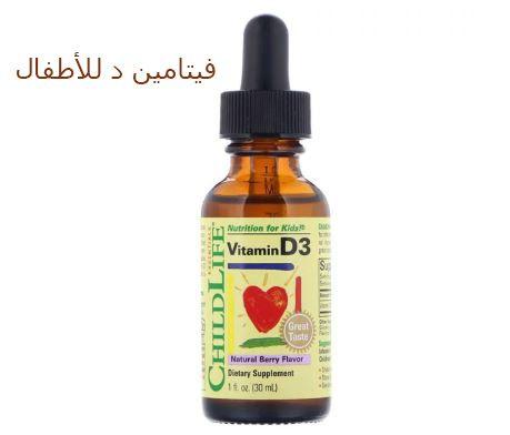 Childlife فيتامين د3 نكهة التوت الطبيعية 1 أونصة سائلة 30 مل Vitamins Hot Sauce Bottles Sauce Bottle