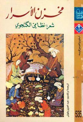 مخزن الأسرار شعر نظامي الكنجوي Pdf Arabic Books Books Free Download Pdf My Books