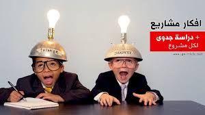 مشاريع صغيرة ناجحة للشباب 70 دراسة جدوى للتحميل Hard Hat Medical Thinker