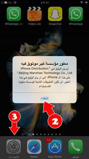 شهادة مطور واتساب بلس للايفون لم يتم الوثوق بها How To Protect Yourself Incoming Call Screenshot Snapchat