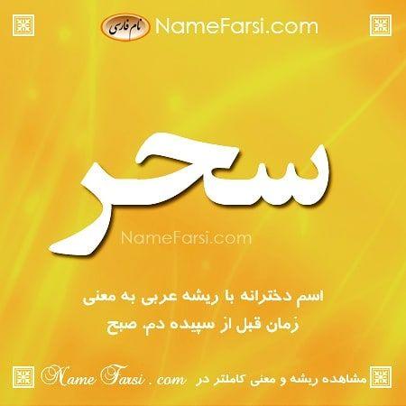 معنی اسم سحر برای سحر بفرستید از یک تا ده به اسم سحر امتیاز دهید سحر اسم دختر با س فهرست اسم دختر فارسی با حرف س Names Farsi Favorite Places