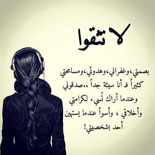 كوني جميلة Life Quotes Words Quotes