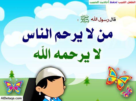 الطفل اللبيب لحفظ أحاديث الحبيب صلى الله عليه وسلم Arabic Alphabet For Kids Islam For Kids Alphabet For Kids