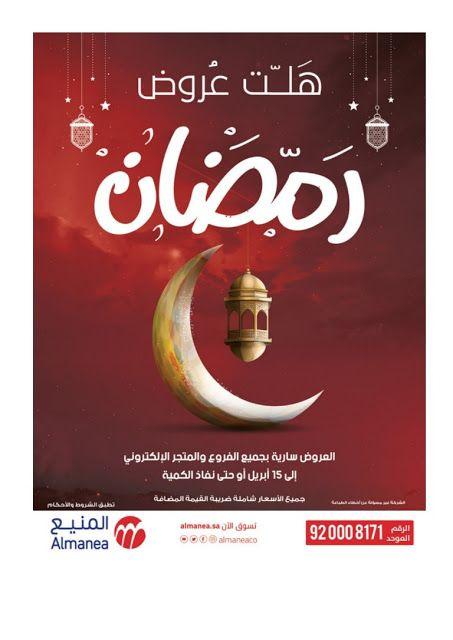 عروض رمضان من المنيع Al Manea على الأجهزة المنزلية و المكيفات Neon Signs Ramadan Pati