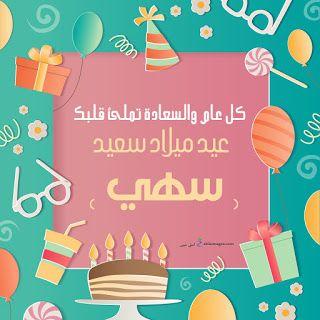 بطاقات عيد ميلاد بالاسماء 2020 تهنئة عيد ميلاد سعيد مع اسمك Happy Birthday Wishes Cards Happy Birthday Fun Happy Birthday Cake Pictures