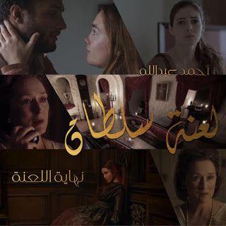 رواية لعنة سلطان الحلقة السابعة 7 بقلم أحمد عبدالله Movie Posters Movies Fictional Characters