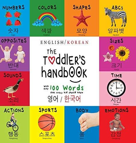 The Toddler's Handbook: Bilingual (English / Korean) (영어 / 한국어) Numbers, Colors, Shapes, Sizes, ABC Animals, Opposites, and Sounds, with over 100 ... Children's Learning Books (Korean Edition) - Default