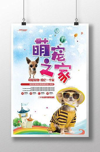 Meng Pet House Pet Shop Promotion Poster Pet Shop Pets Pet Clinic