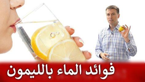 لماذا شرب الماء بالليمون ضروري Youtube Healthy Living Dr Berg Healthy