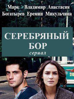 Pin Na Doske Novinki Russkogo Kino