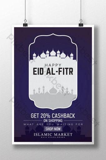 Retro Eid Al Fitr Poster Design Template Ai Free Download Pikbest Printable Invitation Card Design Template Flyer Design Templates