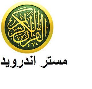 تحميل القران الكريم مكتوب للكمبيوتر بدون نت بصيغة Pdf او Word بالرسم العثماني 2021 Holy Quran Quran