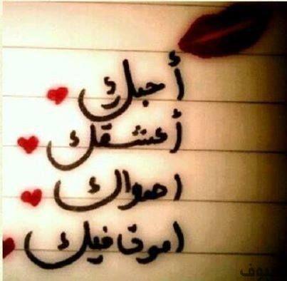صور للزوجة و بوستات عن حب الزوج لزوجته بفبوف Love Words Agnes Despicable Me Arabic Funny