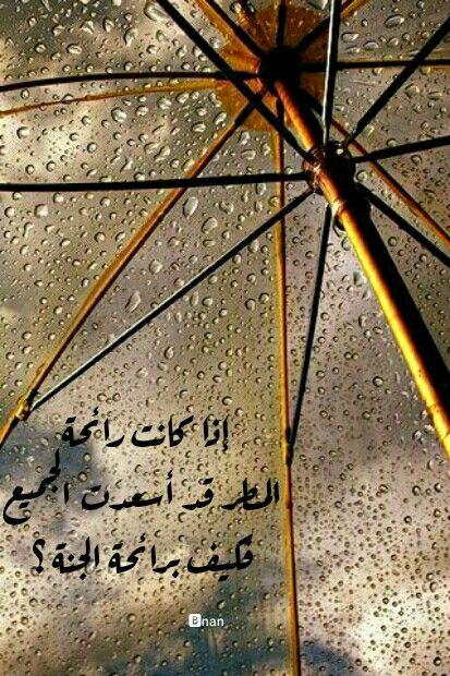 اذا كانت رائحة المطر تفرح الجميع فكيف برائحة الجنة Nan Sweet Words Arabic Quotes Quotes