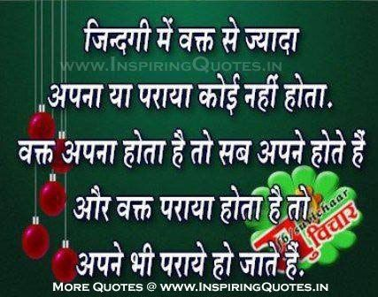 New Wallpaper Quotes In Hindi Download Hindi Quotes Wallpapers And High Quality Hindi Quotes Hd Wallpapers Full Size For Desktop Mobile Whatsapp Lovely Good