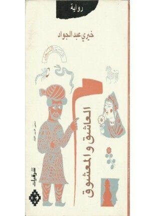 العاشق والمعشوق Books Character Comics