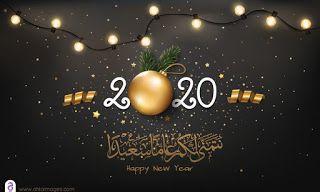 اجمل الصور للعام الجديد 2020 بطاقات وخلفيات تهنئة عام سعيد عليكم Happy New Year Song New Years Song New Year 2020