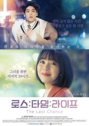 Loss Time Life The Last Chance Dsdramas Wiki Korean Drama List Drama Korea New Korean Drama