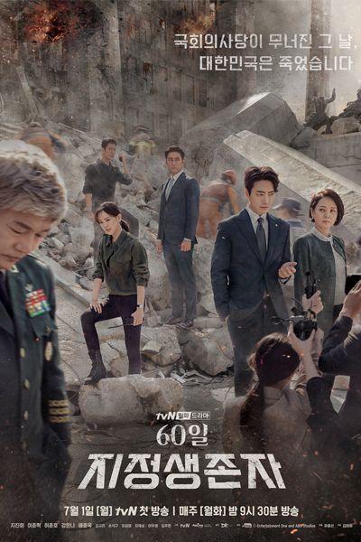 Designated Survivor Season 1 Sub Indo : designated, survivor, season, Faris, Inara, Kutipan, Designated, Survivor,, Korean, Drama,, Drama