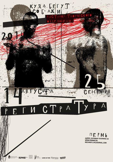 "Peter Bankov - The exhibition of the creative association ""Registratura"""