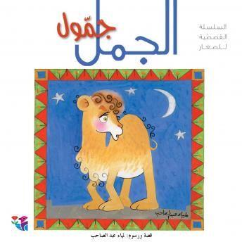 Arabic Books Audio Books Books