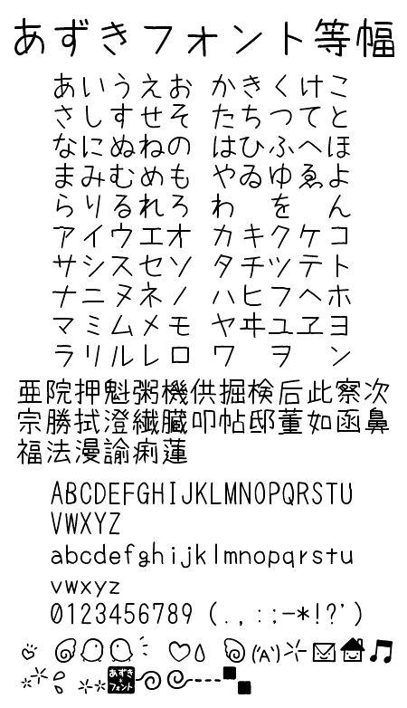 あずきフォントのフリーフォント あずきフォント Freeフォントケンサク フリーフォント 可愛い字 フォント