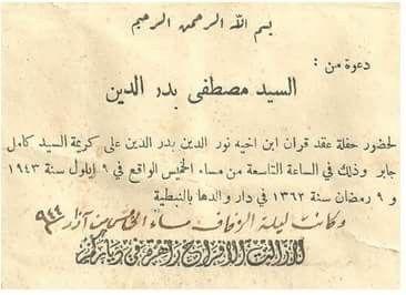 بطاقة دعوة لحفلة زفاف في النبطية عام ١٩٤٣ Arabic Calligraphy Calligraphy Arabic