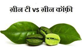 Nutrition 99 Green Tea Ya Green Coffee Beans Kya Hai Zyada Sahi