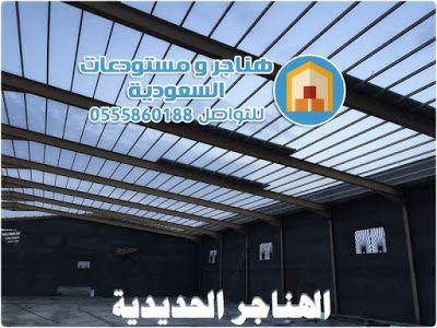 هناجر و مستودعات السعودية الهناجر الحديدية تصنيع وتركيب وبناء وتصميم هناجر Tech Company Logos Company Logo Iron