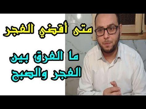 ما الفرق بين صلاة الفجر والصبح ومتى ينتهي وقت قضاء الفجر Youtube Islam