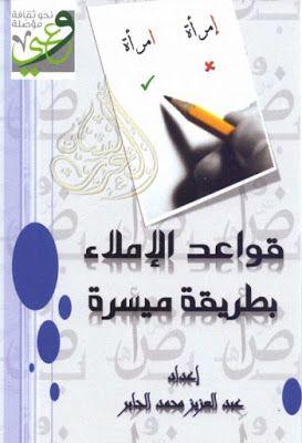 قواعد الإملاء بطريقة ميسرة عبد العزيز محمد الجابر Pdf Arabic Books Book Worms Arabic Language