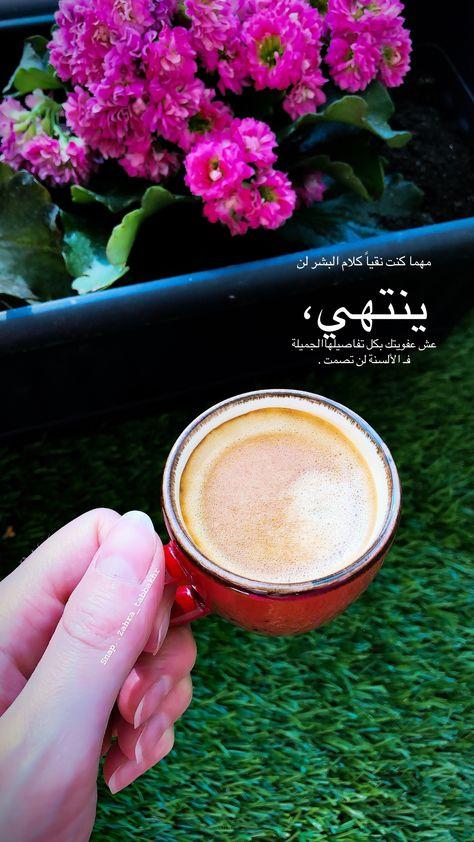مهما كنت نقيا كلام البشر لن ينتهي Arabic Quotes Cute Girl Photo Coffee