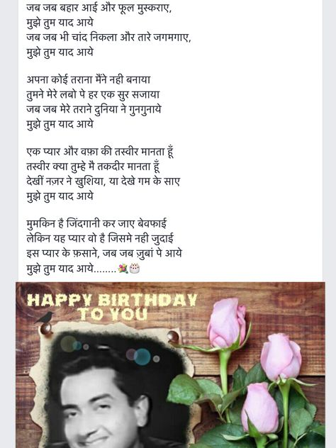 Happy Birthday To You Hindi Song Lyrics : happy, birthday, hindi, lyrics, Sushma, Batra, Laxman, Lyrical, Quotes, Bollywood, Songs,, Evergreen, Songs