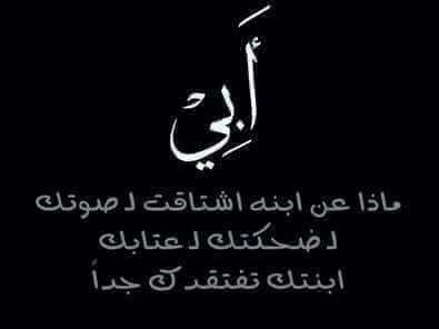 Pin By Shereen Hassan On ابي الم يحن موعدي للقائك فقد سئمت الحياه بدونك Dad Quotes Love You Dad I Miss You Dad