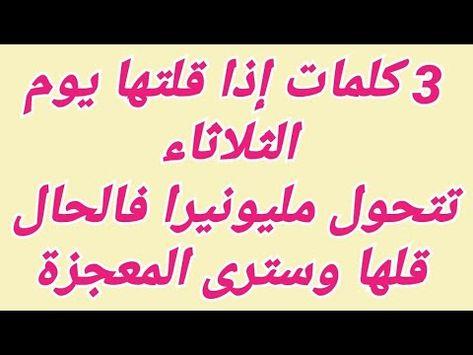 ثلاث كلمات إذا قلتها يوم الثلاثاء تتحول مليونيرا فالحال قلها وسترى المعجزة Youtube Islamic Quotes App Layout Islam