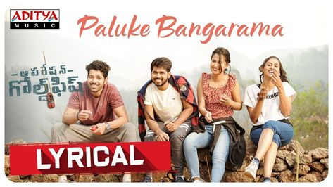 Paluke Bangarama Song Lyrics|| Operation Gold Fish Songs || Aadi, Sasha Chettri, Nitya Naresh