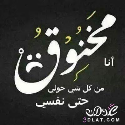 مخنوق 2018 رمزيات حزينة معبرة الخنقة 3dlat Net 12 17 C072 Study Quotes Photo Quotes Arabic Quotes
