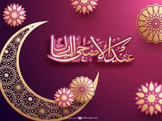 صور العيد الكبير 2020 تصفح بطاقات تهنئة العيد الأضحى المبارك Eid Photos Decorative Plates Decor