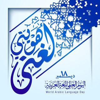 صور بمناسبة إحياء اليوم العالمي للغة العربية 18 ديسمبر Arabic Language Language Day