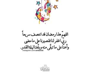 76 Images About Ramadan رمضان On We Heart It See More About Ambanat ر م ض ان And د ع اء Ramadan Quotes Quotes About Photography Quran Quotes