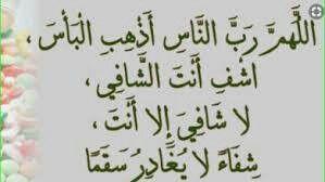 دعاء الشفاء Islamic Quotes Islam Quran Islam