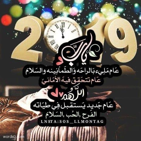 رمزيات 2019 العام الجديد عبارات صور للعام الجديد موقع كلمات Photo Quotes Photo Wall Clock