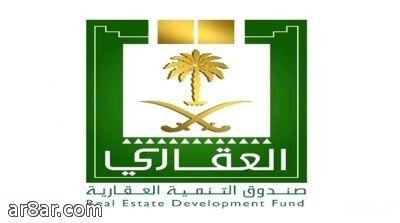 صندوق التنمية العقارية يعلن عن توفر وظائف إدارية شاغرة لحملة البكالوريوس صحيفة وظائف الإلكترونية Real Estate Funds Real Estate Development Development
