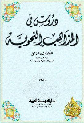 دروس في المذاهب النحوية عبده الراجحي دار النهضة العربية قراءة أونلاين وتحميل Pdf Books Arabic Calligraphy