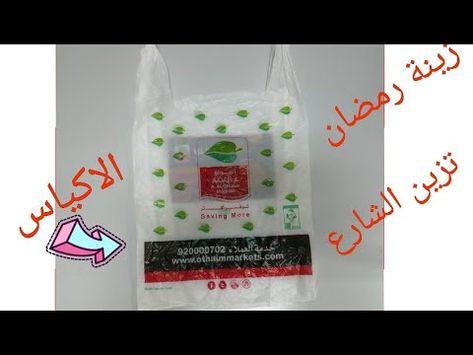 طريقة عمل زينة رمضان للشارع من الاكياس البلاستيك زينة ببلاش فى أقل من