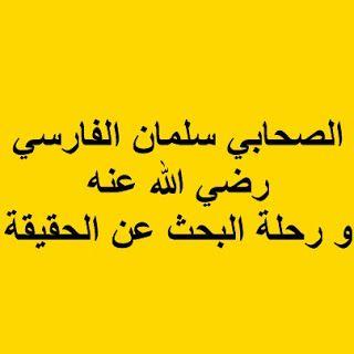 الصحابي سلمان الفارسي رضي الله عنه و رحلة البحث عن الحقيقة Blog Posts Calligraphy Arabic Calligraphy