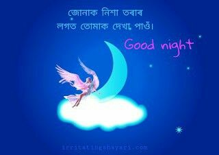 Pin By Nishanyo On Assamese Good Night Wishes In 2020 Good Night Wishes Night Wishes Funny Happy Birthday Messages