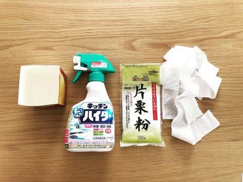 カビ掃除におすすめ キッチンハイター 片栗粉 カビ取り 掃除 カビ